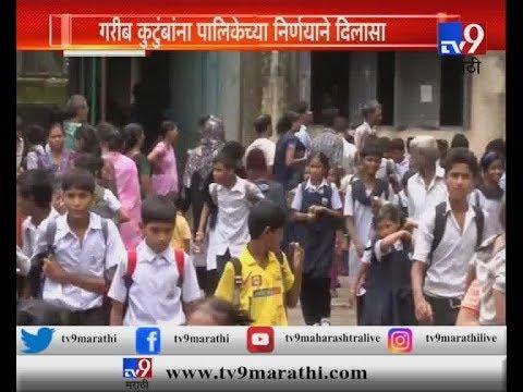 मुलांना 18 वर्षापर्यंत मोफत उपचार, मुंबई महापालिकेचा निर्णय