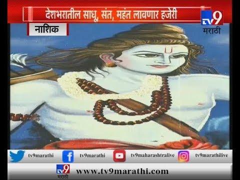 राम मंदिर उभारणीसाठी नाशिकात संत सभा