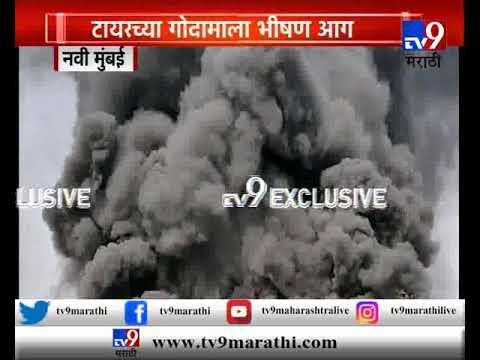 नवी मुंबई : उरण-पनवेल मार्गावरील पुष्पक नगरमध्ये आगडोंब