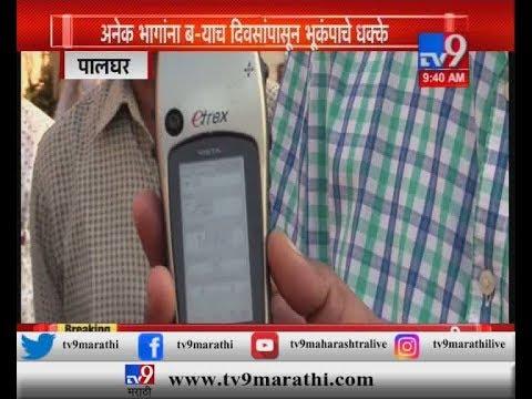 पालघर : गावांमध्ये बसवणार भूकंप मापन यंत्र