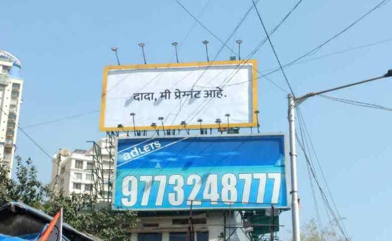 , गुपित उलगडलं… म्हणून मुंबई-पुण्यात 'दादा, मी प्रेग्नंट आहे'चे पोस्टर लावले होते!