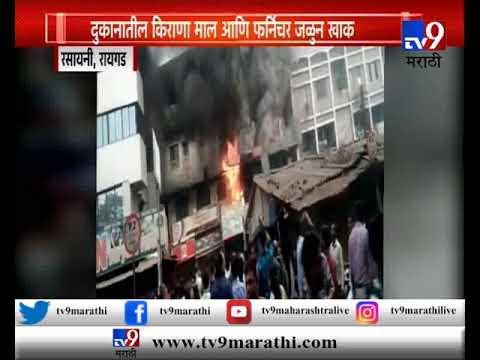 रायगड : रसायनीमध्ये दुकानाला भीषण आग