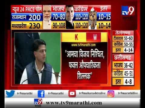 VIDEO : राजस्थान एक्झिट पोल : काँग्रेसचा विजय निश्चित, फक्त औपचारीकता शिल्लक : सचिन पायलट
