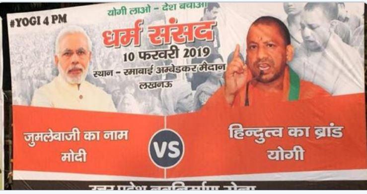 Yogi for PM, लाट ओसरली, मोदी नव्हे 'योगी फॉर पीएम'चे फलक झळकले!