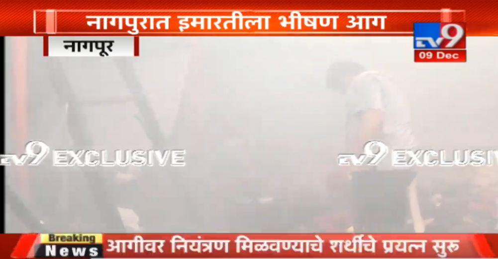 Nagpur, नागपुरात सूत कारखान्याला भीषण आग