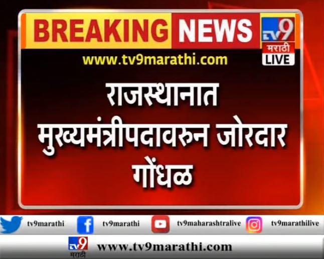 मुख्यमंत्री पदावरुन राजस्थानमध्ये गेहलोत-पायलट समर्थक भिडले