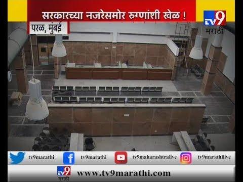 मुंबई : सरकारी रुग्णालय की भूतबंगला?
