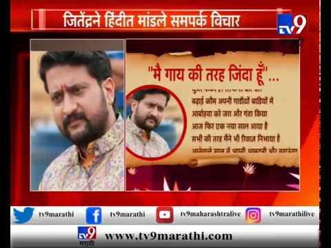 """अभिनेता जितेंद्र जोशीची मनाला भिडणारी कविता """"मैं गाय की तरह जिंदा हूँ...."""""""