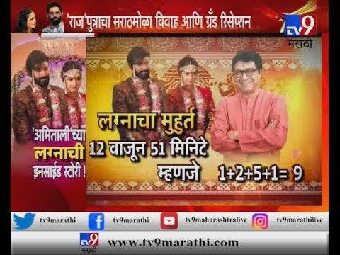 मुंबई : 'अमिताली'च्या लग्नाची स्टोरी, तारीख, मुहूर्त आणि राज ठाकरेंचा 'लकी' नंबर 9