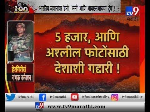 ISI चा 50 भारतीय जवानांवर 'हनी ट्रॅप'?