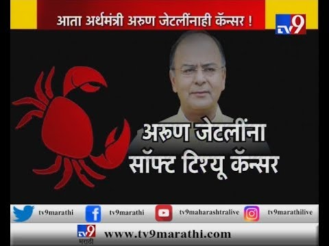 आता अर्थमंत्री अरुण जेटलींनाही कॅन्सर