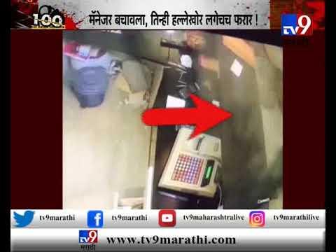 रेस्टोरेंटमध्ये घुसून मॅनेजरवर गोळीबार, CCTV मध्ये घटना कैद