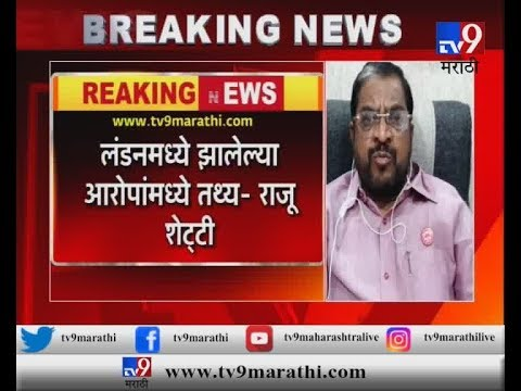 मुंबई : गोपीनाथ मुंडेंचा अपघात नव्हे हत्याच, राजू शेट्टींचे भाजप सरकारवर गंभीर आरोप
