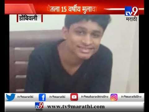 डोंबिवली : सेल्फीने घेतला 15 वर्षीय मुलाचा जीव
