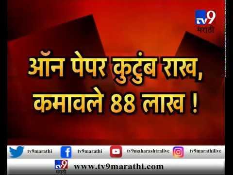 मुंबई : 13 जणांचे मृत्यूचे खोटे दाखले बनवून दीड कोटी लुटले!