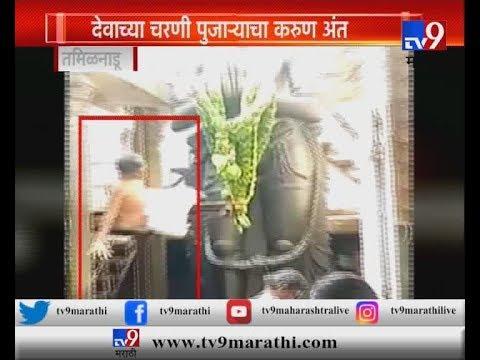 तामिळनाडू : हनुमानाच्या मूर्तीला हार घालताना पाय घसरला, खाली पडून पुजाऱ्याचा मृत्यू