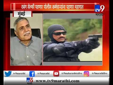 मुंबई : 'दबंग सेल्फी' काढण्यास पोलिसांना मनाई, शस्त्रासोबत फोटो ठेवल्यास होणार कारवाई
