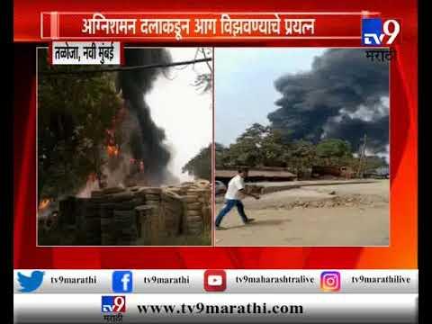 नवी मुंबई : तळोजात टायरच्या गोदामात आग, 5 किमी लांबपर्यंत दिसले धुराचे लोट