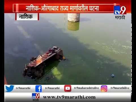 लोखंड भंगार घेऊन जाणारा ट्रक कोसळला नदीत