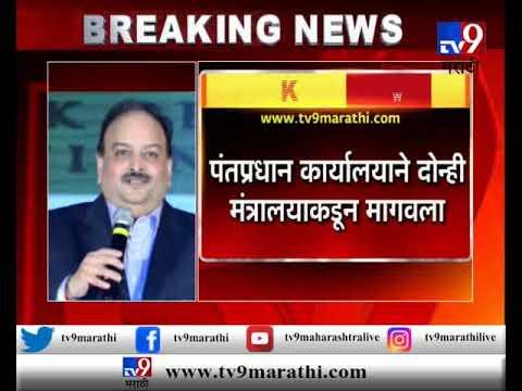 मेहुल चोकसीने भारतीय नागरिकत्व सोडले