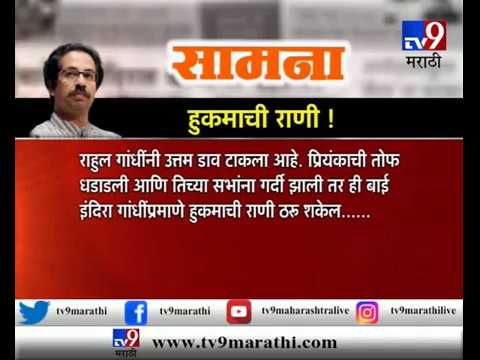 मुंबई : प्रियांका गांधी हुकमाची राणी! 'सामना'तून राहुल गांधींवर पुन्हा स्तुतीसुमनं