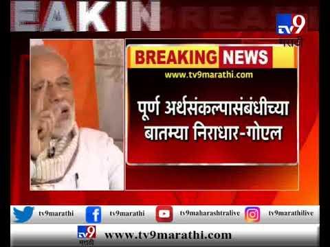 नवी दिल्ली : बजेट पूर्वीच दिल्लीत राजकीय भूकंप, सांख्यिकी आयोगाच्या 2 सदस्यांचा राजीनामा