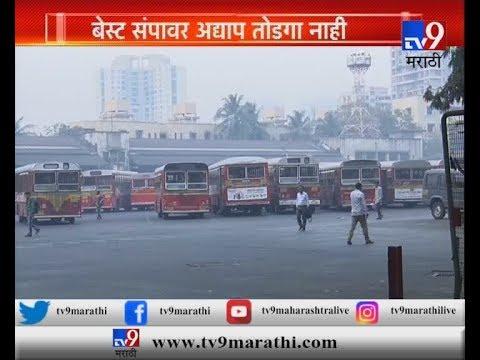 मुंबई : बेस्ट संपात शिवसेना पक्षप्रमुख उध्दव ठाकरेंची उडी