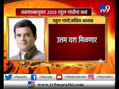 भविष्यवाणी : 2019 हे वर्ष राहुल गांधी यांच्यासाठी कसं असेल?