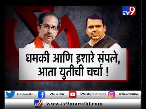 मुंबई : भाजपकडून शिवसेनेला आश्चर्याचा धक्का, युतीसाठी सर्वाधिक जागेचा फॉर्म्युला?