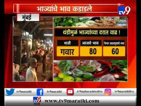 भाज्या महागल्या सर्वच भाज्यांच्या दरात 10 ते 20 रुपयांनी वाढ