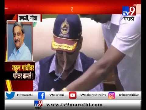 पणजी : राहुल गांधींच्या वक्तव्यानंतर पर्रीकरांचा हल्लाबोल
