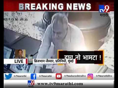 मुंबई : नोटा बदली करण्याच्या बहाण्याने हॉटेल ताजच्या कॅशिअरकडून 46 हजार लुटले