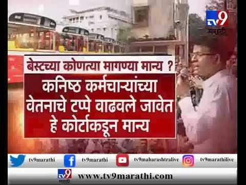 मुंबई : उद्धव ठाकरेंना मदत कारायची की नाही ते आता 'बेस्ट' ठरवणार- शशांक राव
