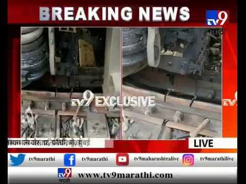मुंबई : कुर्ला-टिळकनगरदरम्यान रेल्वे रुळाला तडे, हार्बर मार्गावरील वाहतूक विस्कळीत