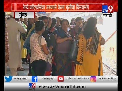 मुंबई : गर्दीचा फायदा घेत दादर स्टेशनवर तरुणीचा विनयभंग