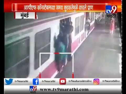मुंबई : लोकलमध्ये चढताना दोन महिला पडल्या, आरपीएफ जवानाने वाचवले प्राण