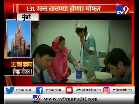 बीपीएल कार्डधारकांसाठी 131 रक्त चाचण्या मोफत