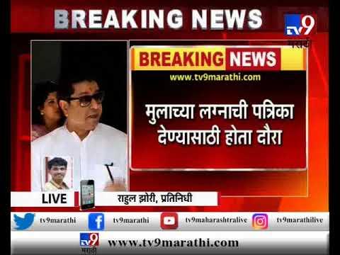 राज ठाकरेंचा दिल्ली दौरा रद्द