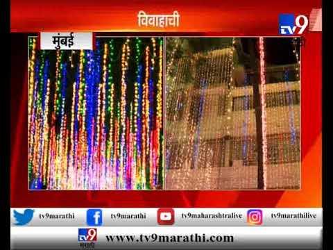 मुंबई : राज ठाकरे यांचं घर विद्युत रोषणाईने न्हाऊन निघालं