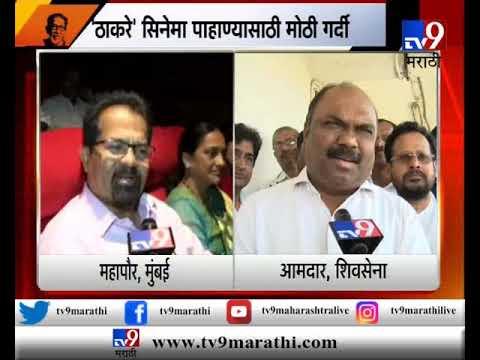 मुंबई : 'ठाकरे' सिनेमावर शिवसेना नेते अनिल परब, महापौर विश्वनाथ महाडेश्वर यांची प्रतिक्रिया