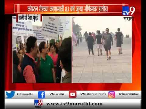 मुंबई : 'कोस्टल रोड'साठी सी-फेसवर हातोडा, मुंबईकरांचा विरोध