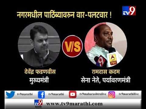 स्पेशल रिपोर्ट : मुख्यमंत्री फडणवीस v/s रामदास कदम