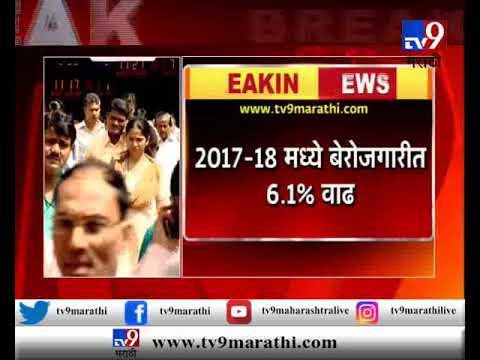 नवी दिल्ली : 2017-18 मध्ये बेरोजगारीत 6.1 टक्क्यांची वाढ