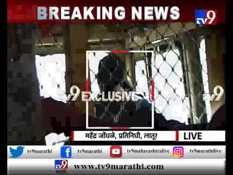 लातूर : मोबाईलवर बोलत एसटी बस चालवणारा चालक कॅमेऱ्यात कैद