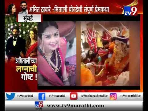 मुंबई : 'राज'पुत्र अमित ठाकरे-मितालीच्या लग्नाची इनसाईड स्टोरी