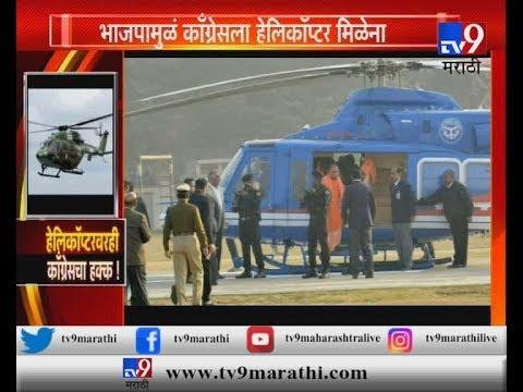 नवी दिल्ली : भाजपमुळे काँग्रेसला हेलिकॉप्टर मिळेना