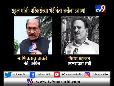 पणजी : राहुल गांधी मनोहर पर्रीकरांच्या भेटीला