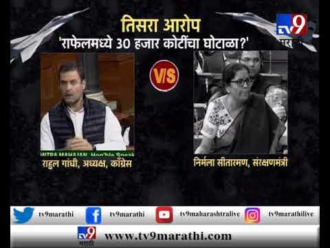 राहुल गांधी v/s निर्मला सीतारमन : तिसरा आरोप- राफेलमध्ये 30 हजार कोटींचा घोटाळा
