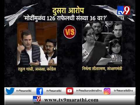 राहुल गांधी v/s निर्मला सीतारमन : दुसरा आरोप- मोदींमुळेच 126 राफेलची संख्या 36 वर