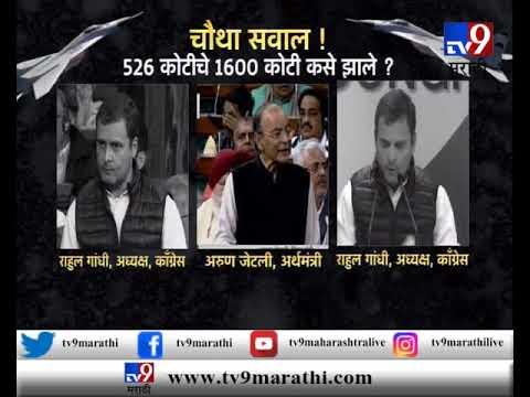 """लोकसभा : राफेलवर राहुल गांधींचा चौथा सवाल : """"526 कोटींचे 1600 कोटी कसे झाले?"""""""
